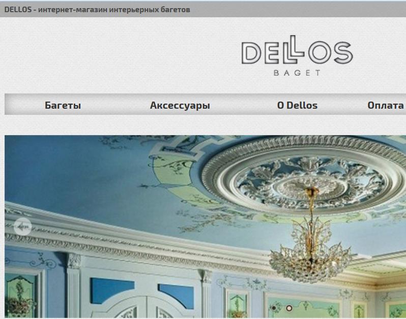 Копирайтинг для магазина багета Деллос - Киев 1