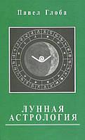 Лунная астрология. Глоба П.