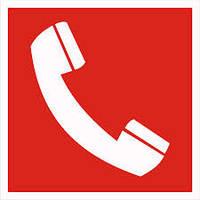 Знак Телефон для использования при пожаре (в том числе телефон прямой связи с пожарной охраной)
