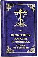 Псалтирь, каноны и молитвы, чтомые по усопшим