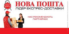 """Доставка компанией """"Нова пошта"""""""