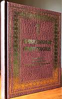 Православный молитвослов с канонами (церковно-славянский,крупный шрифт)