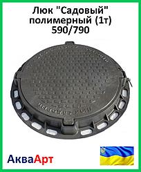 """Люк канализационный """"Садовый"""" полимерный чёрный 590/790 (1т)"""