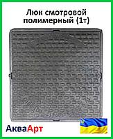 """Люк канализационный """"Садовый"""" квадратный полимерный 580/690 чёрный (1т)"""