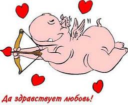 День Влюблённых (14 февраля)