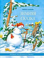Зимняя сказка. Книжки маленького Ёжика, фото 1