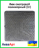 """Люк канализационный """"Садовый"""" квадратный полимерный замок 580/690 чёрный (1т)"""