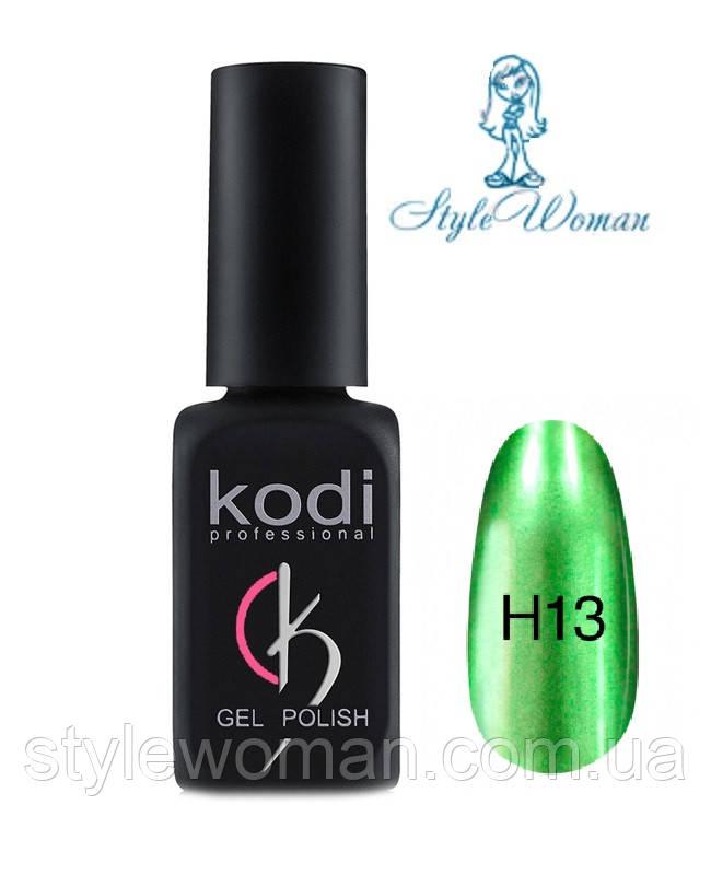 Kodi Professional Hollywood H13 Гель лак зеркальное отражение