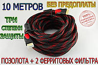 HDMI-HDMI кабель 10 ПОЗОЛОЧЕННЫЙ,ФЕРРИТЫ, ОРИГИНАЛ