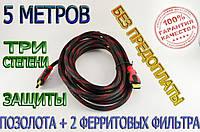 HDMI-HDMI кабель 5 ПОЗОЛОЧЕННЫЙ,ФЕРРИТЫ, ОРИГИНАЛ