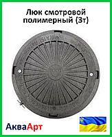 Люк канализационный полимерный замок чёрный тип Л (3т)