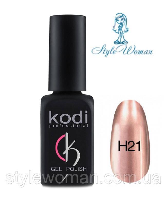 Kodi Professional Hollywood H21 Гель лак зеркальное отражение