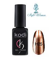 Kodi Professional Hollywood H25 Гель лак зеркальное отражение