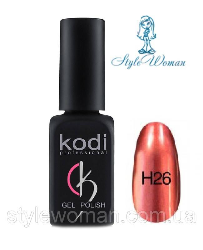 Kodi Professional Hollywood H26 Гель лак дзеркальне відображення