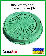 Люк канализационный полимерный зелёный (3т)