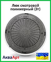 Люк канализационный полимерный чёрный (3т)