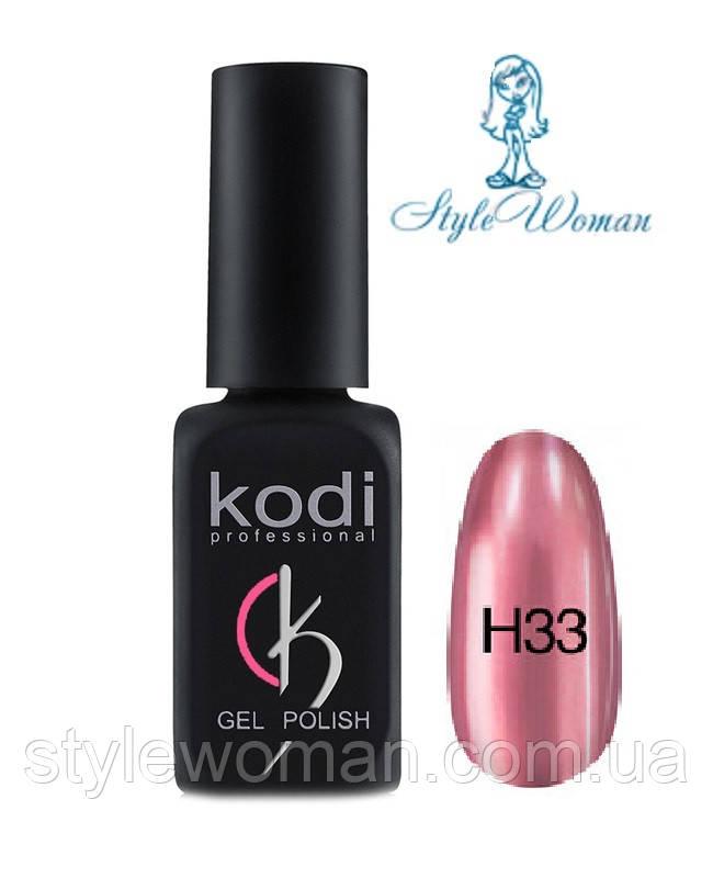 Kodi Professional Hollywood H33 Гель лак зеркальное отражение