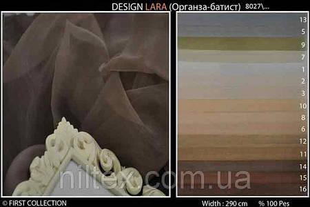 Тюль Sama Lara 8027