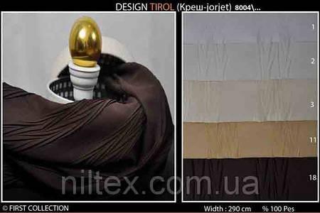 Ткань для штор Sama Tirol 8004