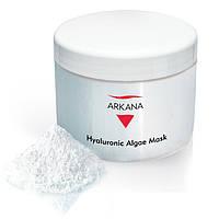 Hyaluronic Algae Mask-Увлажняющая маска с гиалуроновой кислотой,рекомендуется после микроигловой терапии, 500г