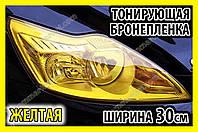 Авто пленка тонировочная желтая 30х100см защитная броне ударостойкая на фары противотуманки