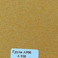 Рулонные шторы Одесса Ткань Люминис Голд А-930