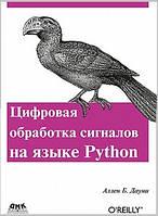 Аллен Б. Дауни Цифровая обработка сигналов на языке Python