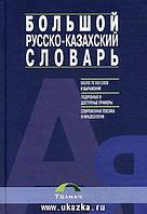 Большой русско-казахский словарь. Около 70000 слов
