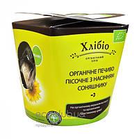 Печенье органическое песочное с семенами подсолнечника Хлібіо 100г