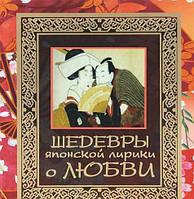 Белов Н.В. Шедевры японской лирики о любви