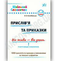 Шкільний словничок Прислів'я та приказки 1-4 класи Авт: Конобевська О. Вид-во: УЛА