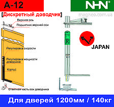 Доводчик скрытый встроенный в петли Nitto Kohki A-12H для дверей, калиток и ворот