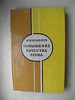"""И.Коданев """"Повышение качества зерна"""""""