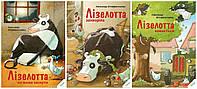Комплект книг «Пригоди Лізелотти»