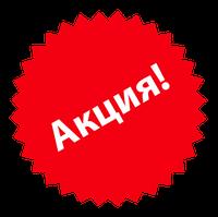"""Еженедельная акция - Товар недели от интернет-магазина """"АКВАМАГ"""""""