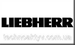 Liebherr (Либхерр) — немецкая машиностроительная компания со штаб-квартирой в городе Биберах-ан-дер-Рис. Группа Liebherr, в которую входят 130 компаний в мире — один из ведущих мировых производителей строительной и другой техники (подъёмных кранов, самосвалов и др.). Специализация: производство и продажа техники для строительства, транспортировки грузов, стройиндустрии. Торговая марка: Liebherr (Либхерр). Техника Liebherr (Либхерр): экскаваторы, бульдозеры, погрузчики, краны, самосвалы, бетоносмесители Немецкие заводы-производители холдинга Liebherr-International AG производят и продают экскаваторы на гусеницах/колесах с прямой/обратной лопатой и драглайны, погрузчики одноковшовые на гусеничном/колесном ходу, краны башенные и мобильные/самоходные с короткой базой/с решетчатой стрелой, автокраны, самосвалы большегрузные, бетоносмесители на шасси грузовика, заводы по производству бетона, трубоукладчики, перегружатели стационарные и передвижные.