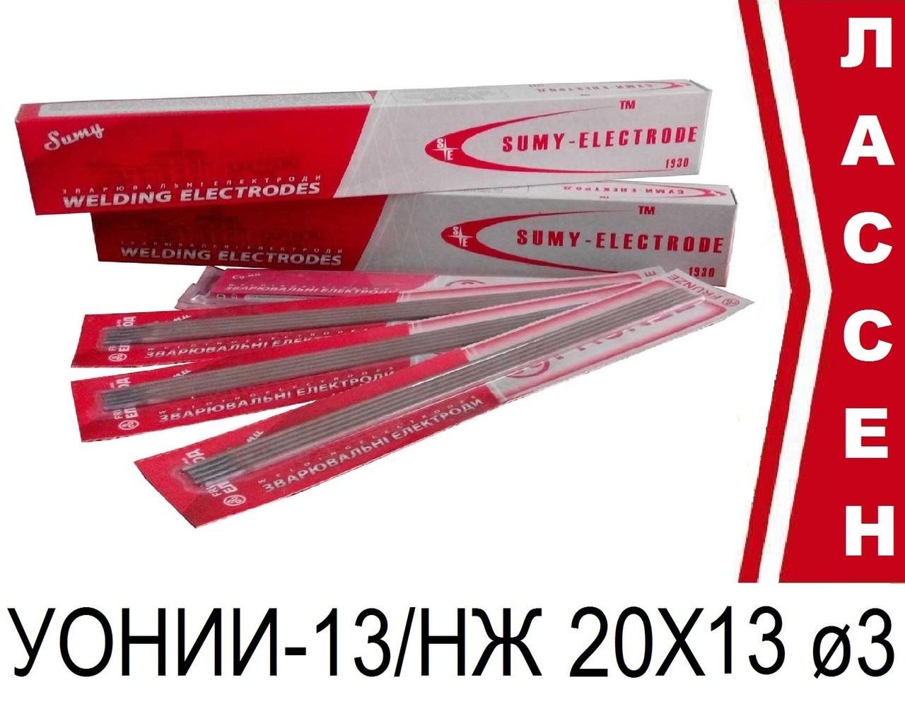 Электроды сварочные УОНИИ-13/НЖ/20Х13 ø3мм (5кг)