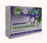 «ГЕПАТОФИТАМ» - аминофит для улучшения работы печени №30 Примафлора