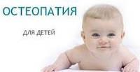 Обучение мануальной терапии, остеопатии в Киеве .