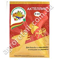 Зеленая аптека садовода Актеллик 500 EC к.с 2 мл