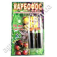 Зеленая аптека садовода Карбофос блистер 10 мл