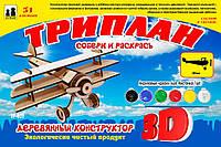 """Конструктор """"Самолет Триплан"""""""