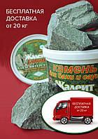 Камни для бани - жадеит колотый, 20 кг