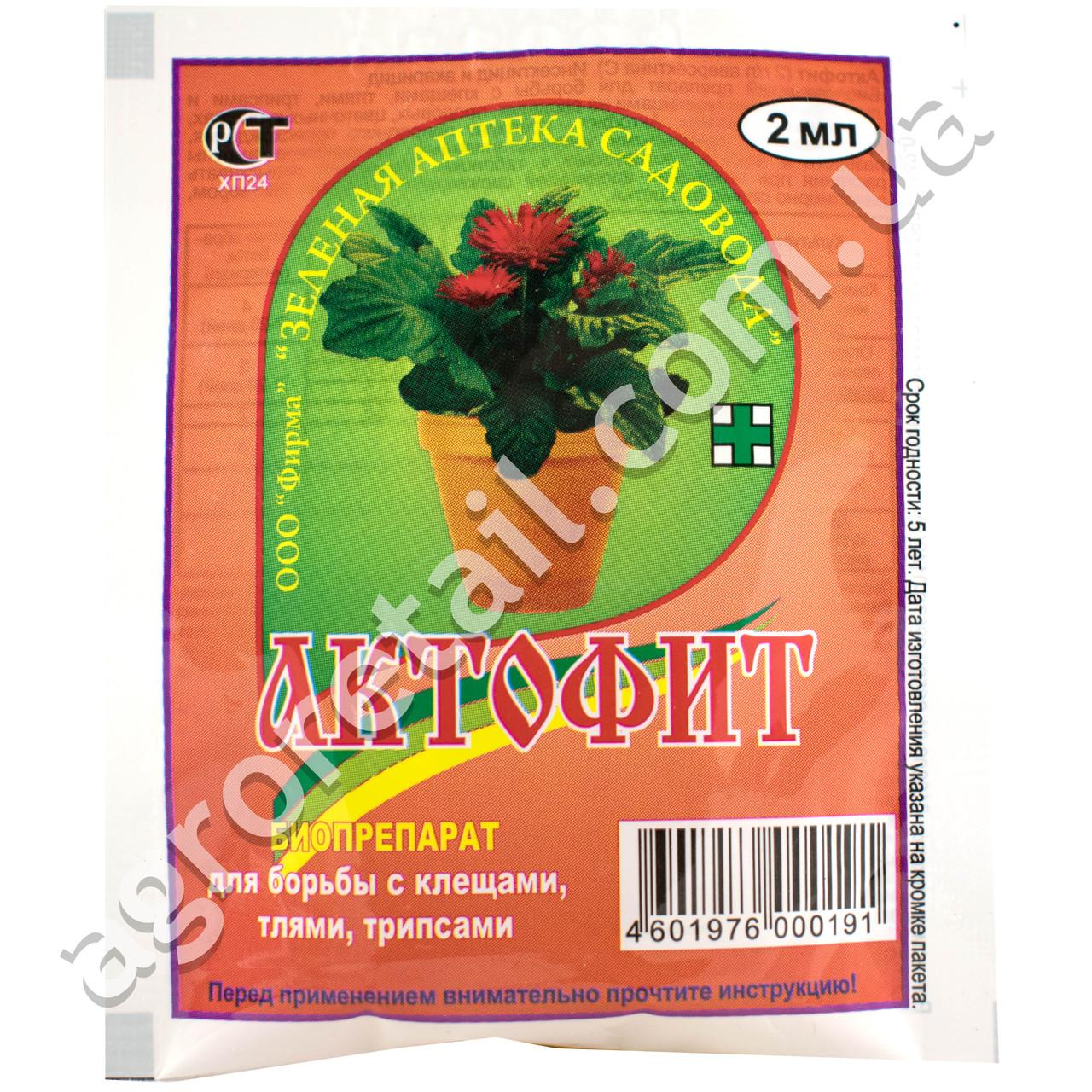 Инсектицид Актофит 0.2% 2 мл