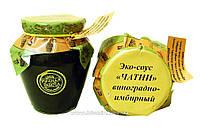 Эко-соус виноградно-имбирный