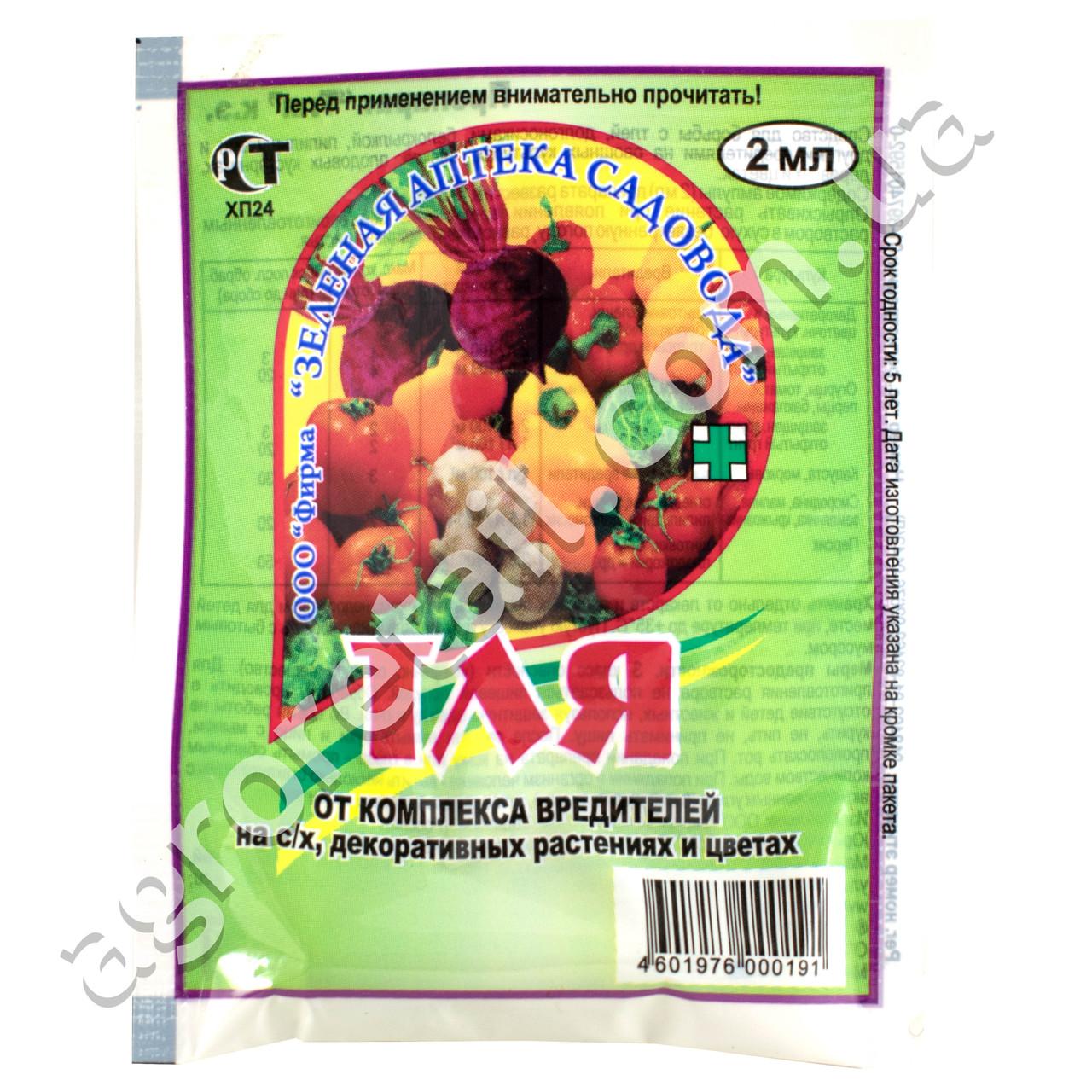Инсектицид Тля 2 мл Зеленая аптека садовода