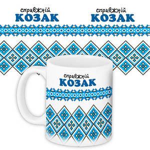 Чашка Настоящий казак