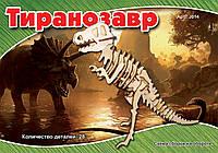 Деревянный конструктор 3 д Юнга Тиранозавр Быстрая доставка Гарантия качества