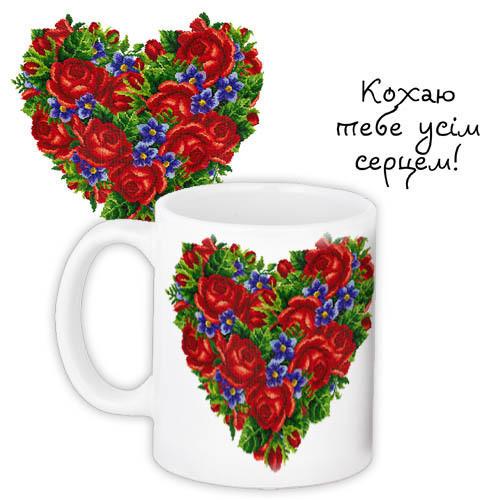 Кружка Люблю тебя всем сердцем