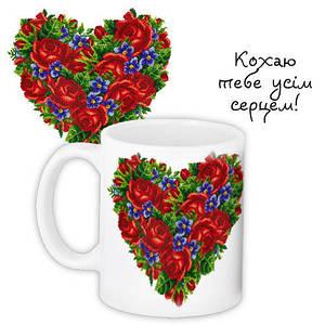 Кружка Люблю тебе всім серцем